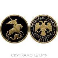 50 рублей 2012 год (золото, Георгий Победоносец), фото 1