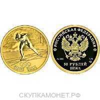 50 рублей 2012 год (золото, Конькобежный спорт), фото 1