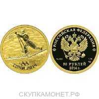 50 рублей 2012 год (золото, Лыжный спорт), фото 1