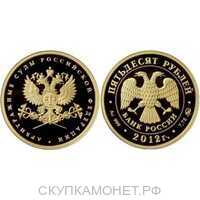 50 рублей 2012 год (золото, Система арбитражных судов РФ. Эмблема), фото 1