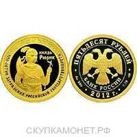 50 рублей 2012 год (золото, 1150-летие зарождения российской государственности. Князь Рюрик), фото 1