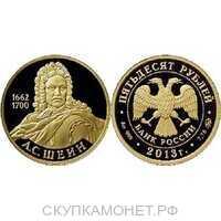 50 рублей 2013 год (золото, А.С.Шеин), фото 1