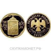 50 рублей 2013 год (золото, Смоленск. 1150-лет), фото 1
