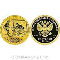 50 рублей 2013 год (золото, Хоккей на льду), фото 1