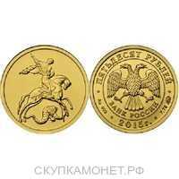 50 рублей 2015 год (золото, Георгий Победоносец), фото 1