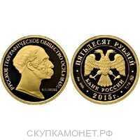 50 рублей 2015 год (золото, 170-летие Русского географического общества. Ф. П. Литке), фото 1