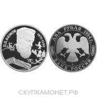 2 рубля 1994 П.П. Бажов, 115 лет со дня рождения, фото 1