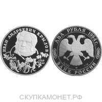 2 рубля 1994 И.А. Крылов, 225 лет со дня рождения, фото 1