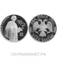 2 рубля 1994 И.Е. Репин, 150 лет со дня рождения, фото 1