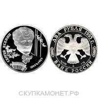 2 рубля 1995 С.А. Есенин, 100 лет со дня рождения, фото 1
