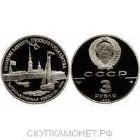 3 рубля 1990 Петропавловская крепость, фото 1