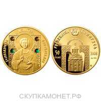 "50 рублей 2008 года ""Пантелеймон Целитель""(золото, Беларусь), фото 1"