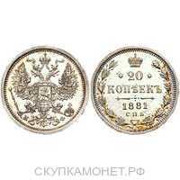 20 копеек 1881 года СПБ-НФ (Александр II, серебро), фото 1