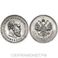 25 копеек 1887 года (Александр III, серебро), фото 1
