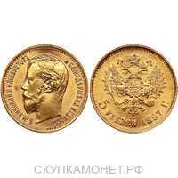 5 рублей 1897 года (АГ) (золото, Николай II), фото 1