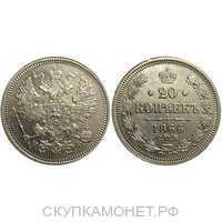 20 копеек 1866 года СПБ-НФ (Александр II, серебро), фото 1
