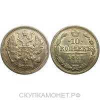 10 копеек 1881 года (серебро, Александр III), фото 1
