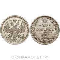 20 копеек 1881 года (Александр III, серебро), фото 1