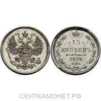 15 копеек 1875 года СПБ-НI (Александр II, серебро), фото 1