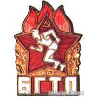 Знак комплекса БГТО, спортивные знаки и жетоны, фото 1