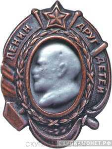 Знак «Ленин – друг детей», фото 1