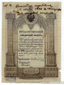 100 рублей серебром 1843-1865, фото 1
