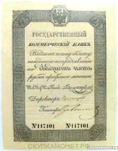 25 рублей серебром 1840-1841, фото 1