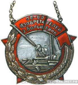 «Общество изобретателей завода `Большевик`», знаки добровольных обществ и общественных организаций, фото 1