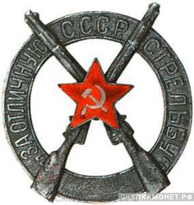 Знак «За отличную стрельбу» Для командного состава, фото 1