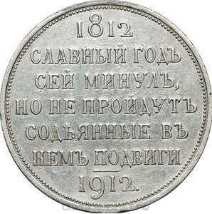 1 рубль 1912 года(серебро, Николай 2), в память 100-летия Отечественной войны 1812, фото 2