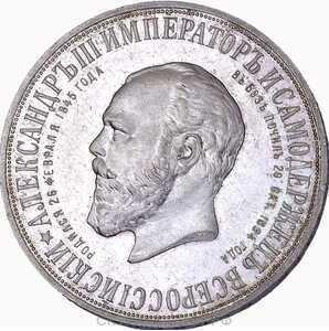 1 рубль 1912 года(серебро, Николай 2), в честь открытия памятника Александру 3, фото 1