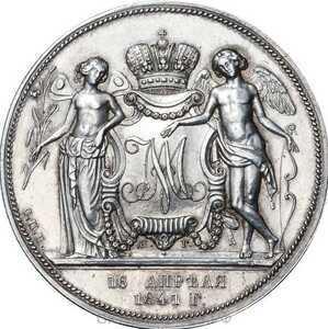 1 рубль 1841 года(серебро, Николай 1), Свадебный, фото 2