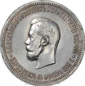 1 рубль 1896 года, коронация Николая 2, фото 1