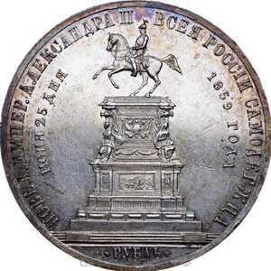 1 рубль 1859 года(серебро, Александр 2), памятник Николаю 1, фото 2