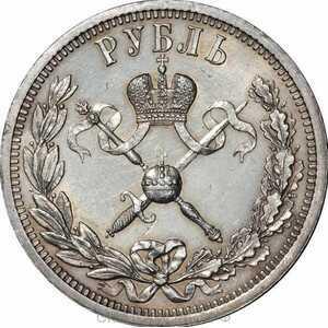 1 рубль 1896 года, коронация Николая 2, фото 2