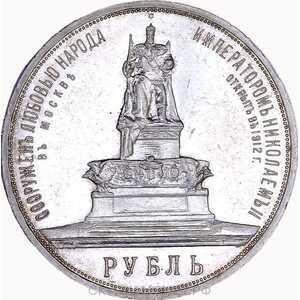 1 рубль 1912 года(серебро, Николай 2), в честь открытия памятника Александру 3, фото 2