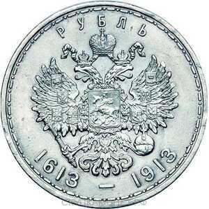 1 рубль 1913 года(серебро, Николай 2), в память 300-летия дома Романовых, фото 2