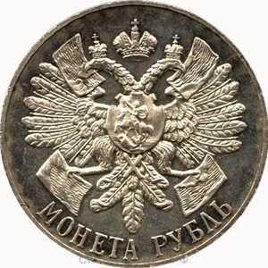 1 рубль 1914 года(серебро, Николай 2), в память 200-летия Гангутского сражения, фото 2
