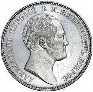 1 рубль 1834 года в честь открытия Александровской колонны, фото 2