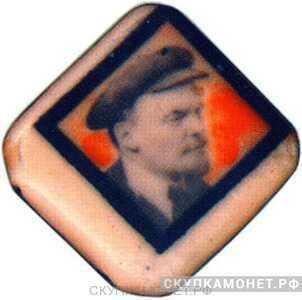 Знак с изображением Ленина, жетон посвященный лидерам Советского государства, фото 1