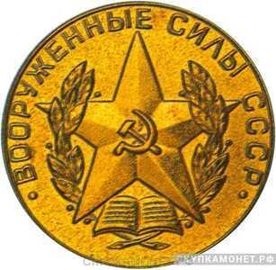 Золотая медаль «Вооруженные силы СССР», фото 1