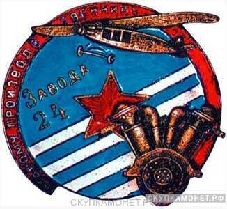 Значок Старому производственнику завода №24, фото 1