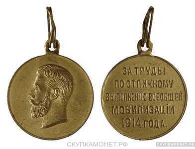 Медаль За труды по отличному выполнению всеобщей мобилизации, фото 1