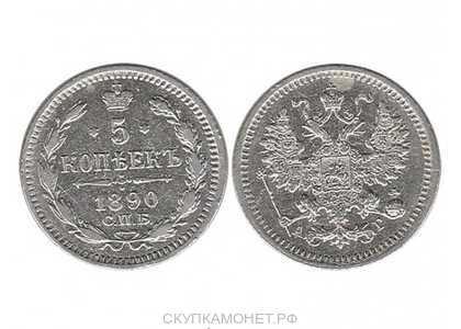 5 копеек 1890 года (серебро, Александр III), фото 1