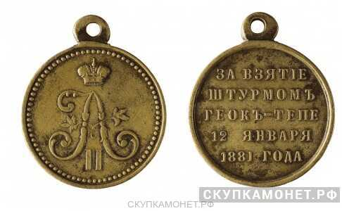 Медаль За взятие штурмом Геок-Тепе (бронза), фото 1