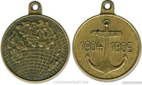 Медаль В память похода эскадры адмирала Рожественского, фото 1