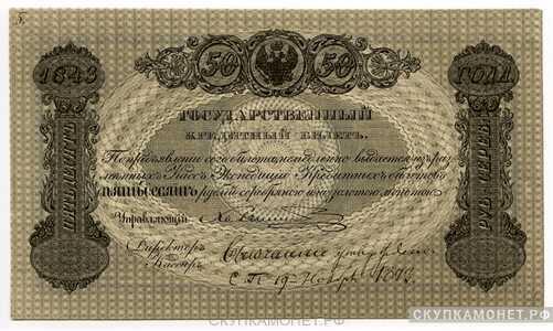 50 рублей серебром 1843-1865, фото 1