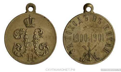 Медаль За поход в Японию, фото 1