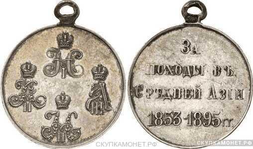Медаль За походы в Средней Азии (серебро), фото 1