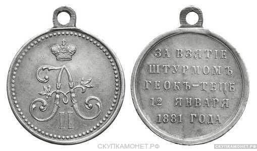 Медаль За взятие штурмом Геок-Тепе (серебро), фото 1